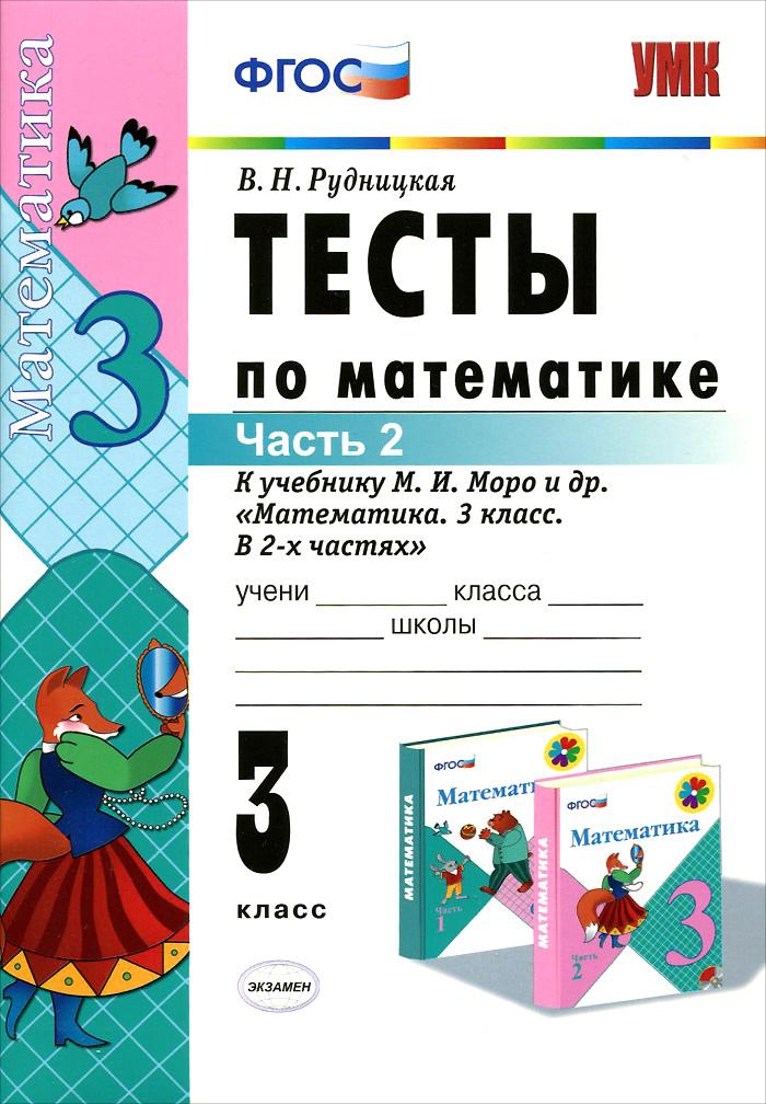 Математика. 3 класс. Тесты. К учебнику М. И. Моро и др. В 2 частях. Часть 2