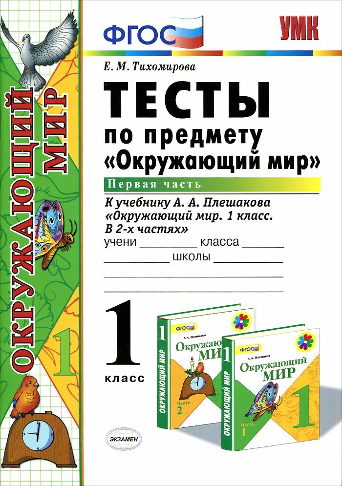 Окружающий мир. 1 класс. Тесты к учебнику А. А. Плешакова. Часть 1