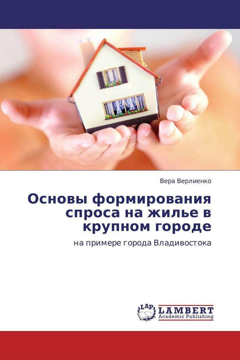 Вера Верлиенко Основы формирования спроса на жилье в крупном городе хочу жилье в моск обл 1800000