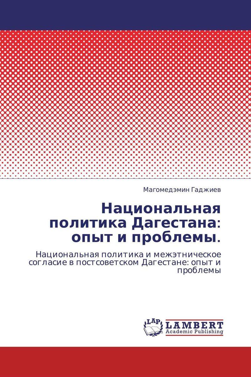 Магомедэмин Гаджиев Национальная политика Дагестана: опыт и проблемы.