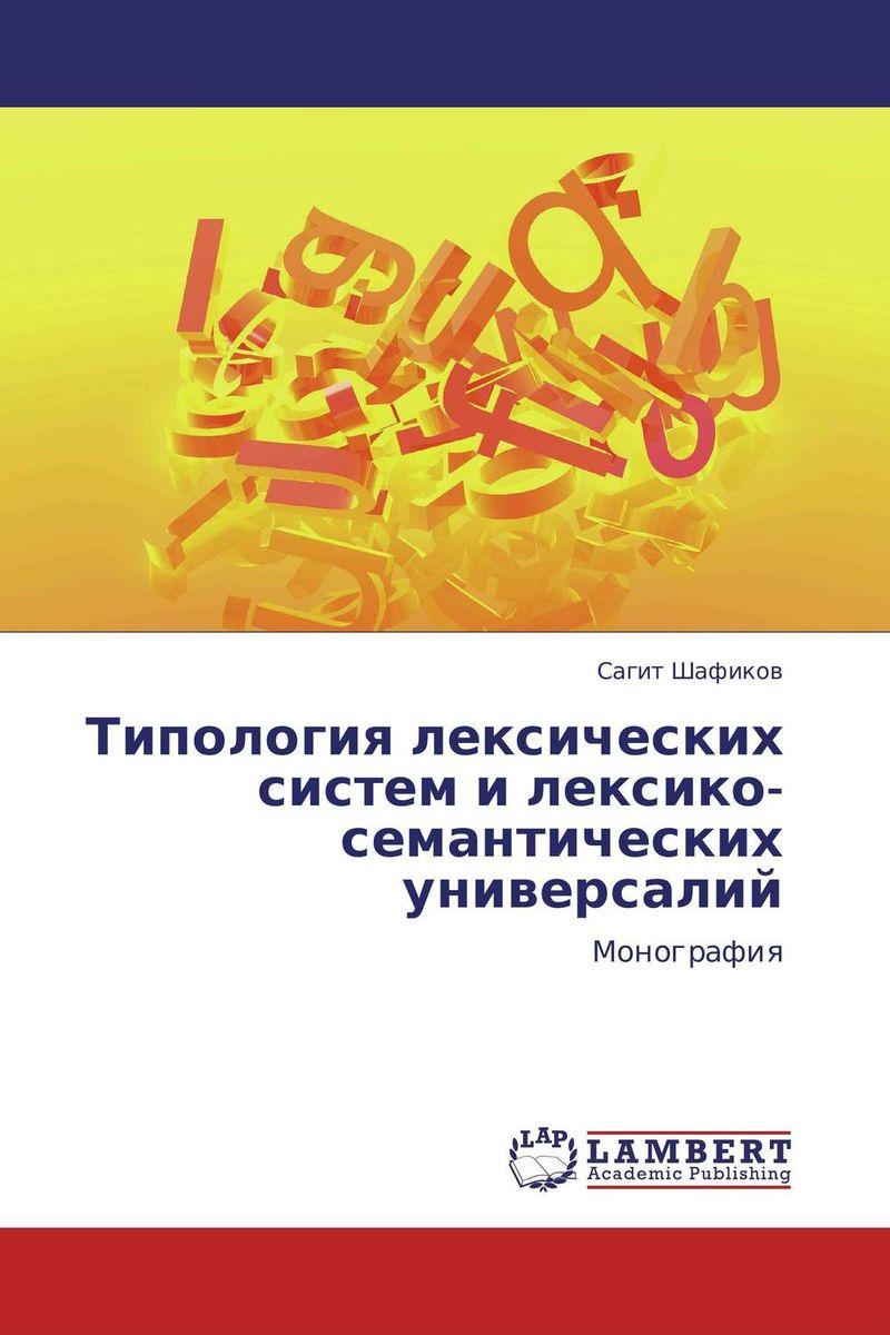 Сагит Шафиков Типология лексических систем и лексико-семантических универсалий а в бессонов предметная область в логической семантике