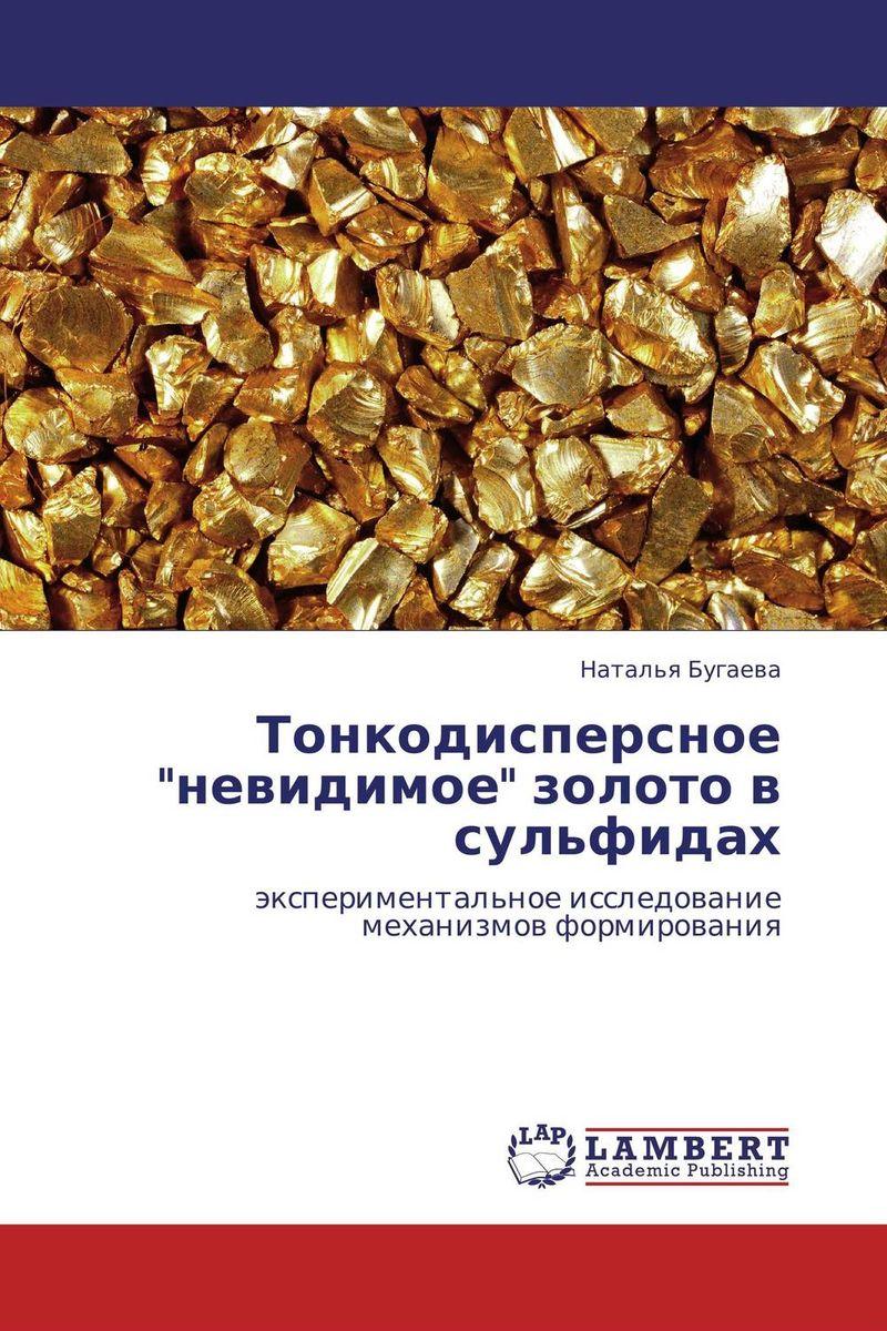 Наталья Бугаева Тонкодисперсное невидимое золото в сульфидах наталья бугаева тонкодисперсное невидимое золото в сульфидах