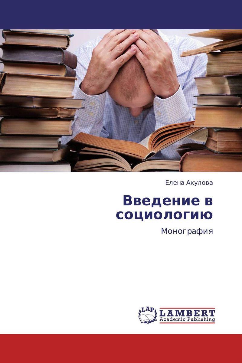 Елена Акулова Введение в социологию е в бакеева введение в онтологию учебное пособие