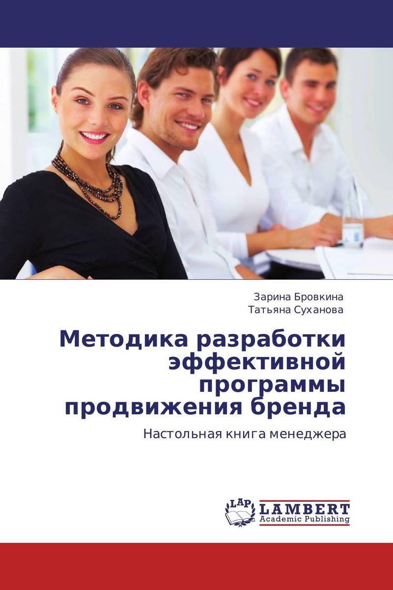 Зарина Бровкина und Татьяна Суханова Методика разработки эффективной программы продвижения бренда