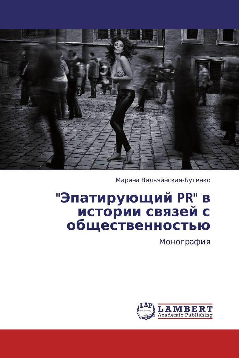 """Марина Вильчинская-Бутенко. """"Эпатирующий PR"""" в истории связей с общественностью"""