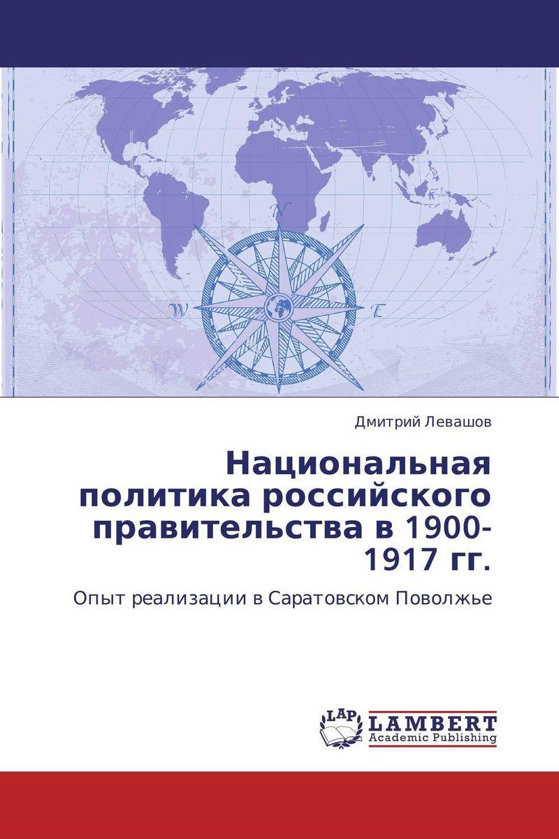 Дмитрий Левашов Национальная политика российского правительства в 1900-1917 гг.