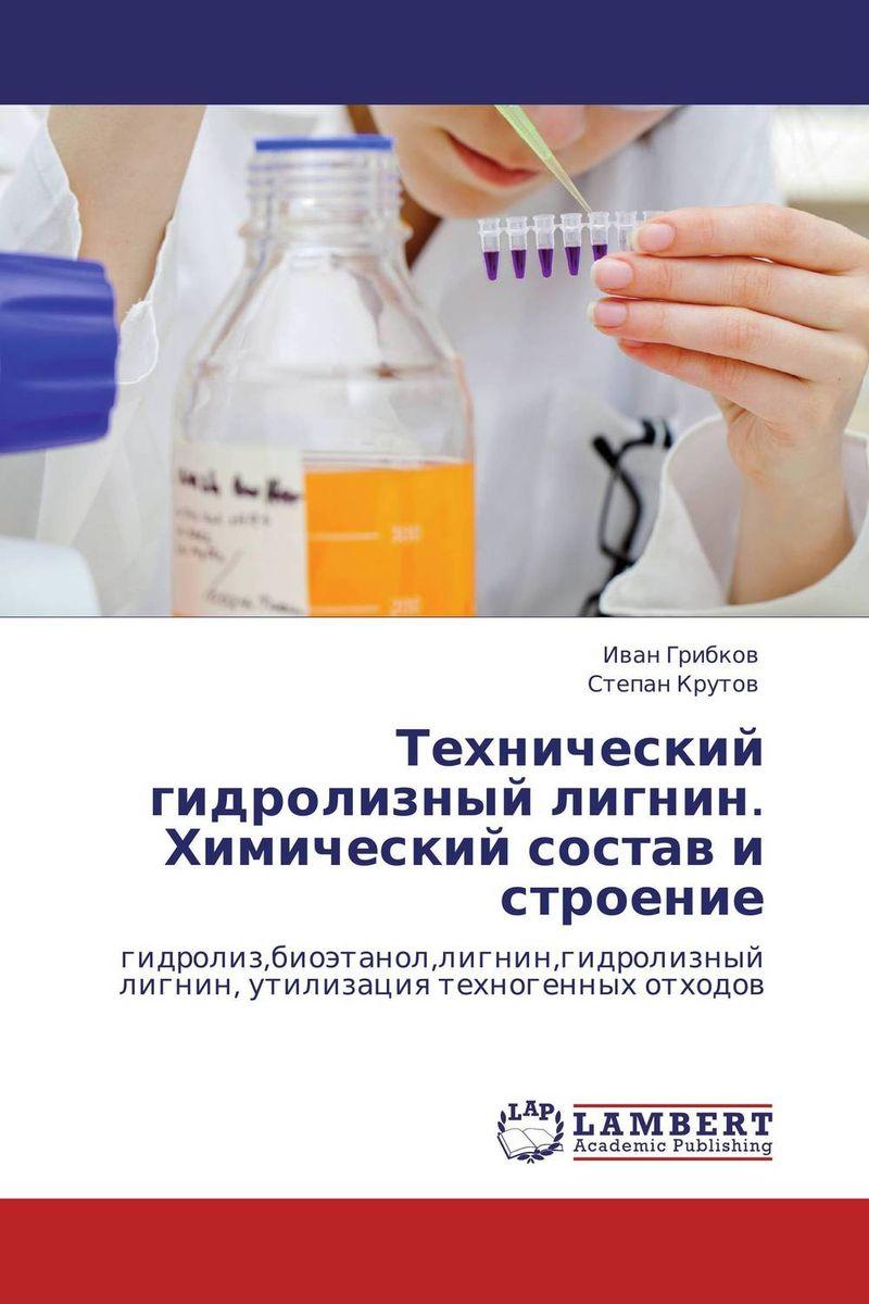 Иван Грибков und Степан Крутов Технический гидролизный лигнин. Химический состав и строение