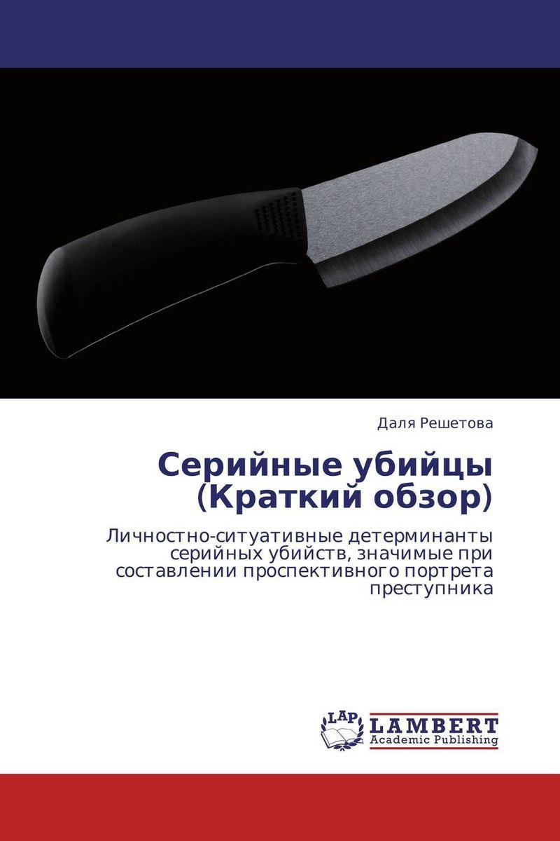 Даля Решетова Серийные убийцы (Краткий обзор) даля решетова серийные убийцы краткий обзор