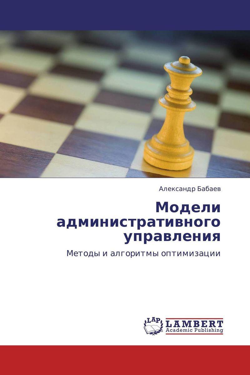 Александр Бабаев Модели административного управления