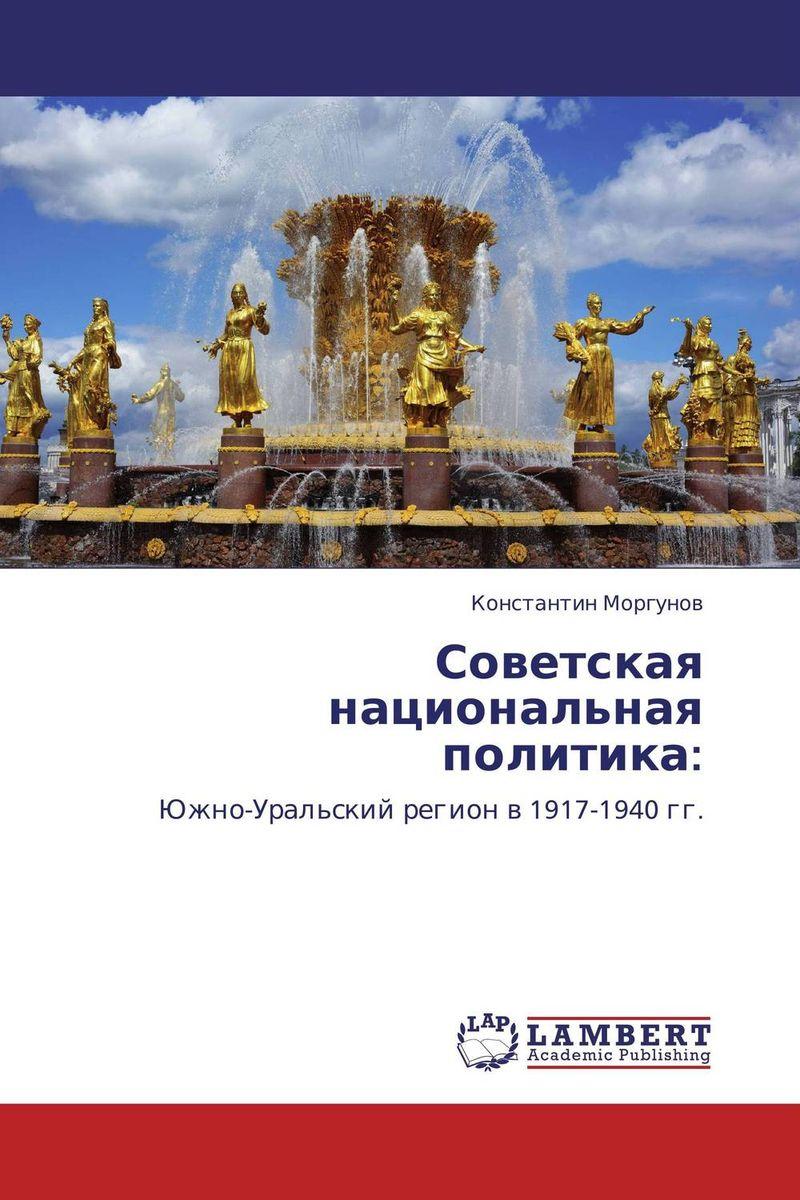 Константин Моргунов Советская национальная политика: