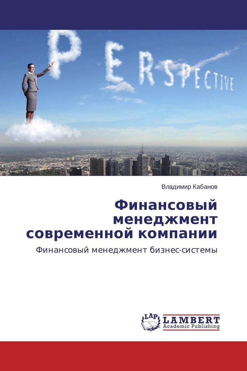 Владимир Кабанов Финансовый менеджмент современной компании в и жолдак с г сейранов менеджмент