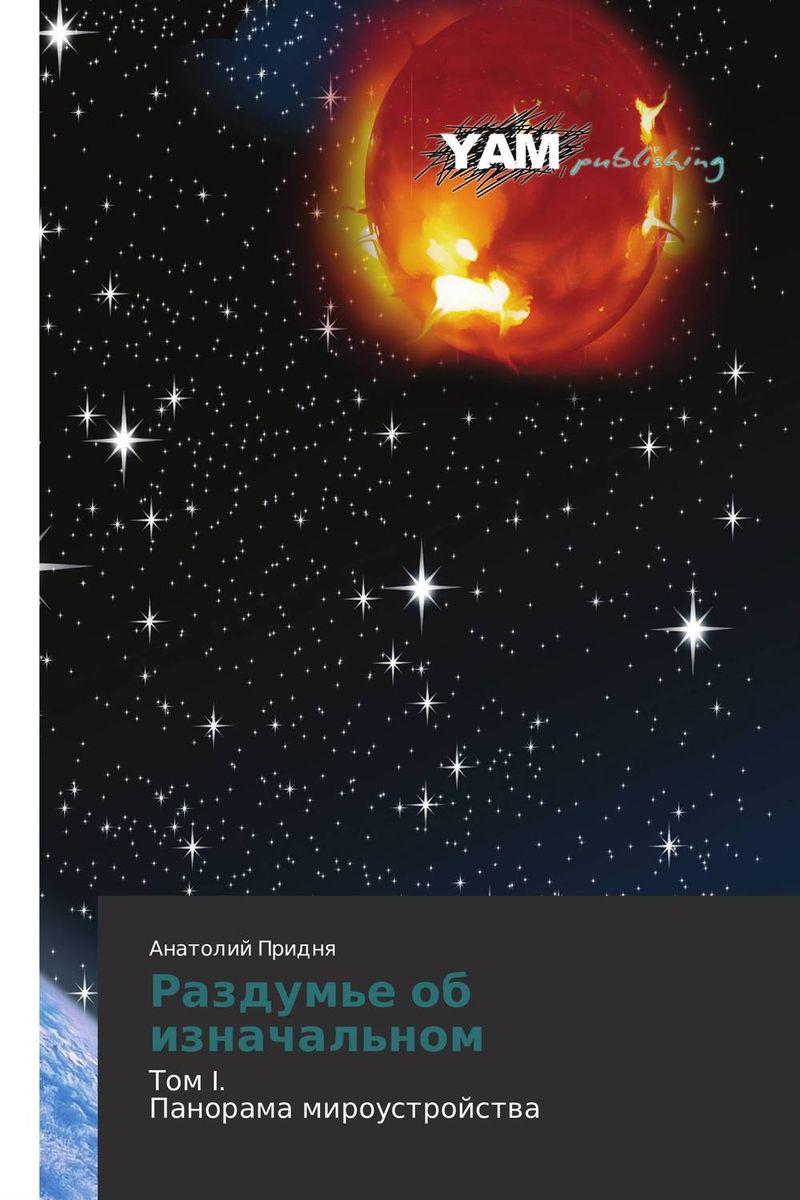 Анатолий Придня Раздумье об изначальном радха бернье духовное возрождение человечества лекции и беседы