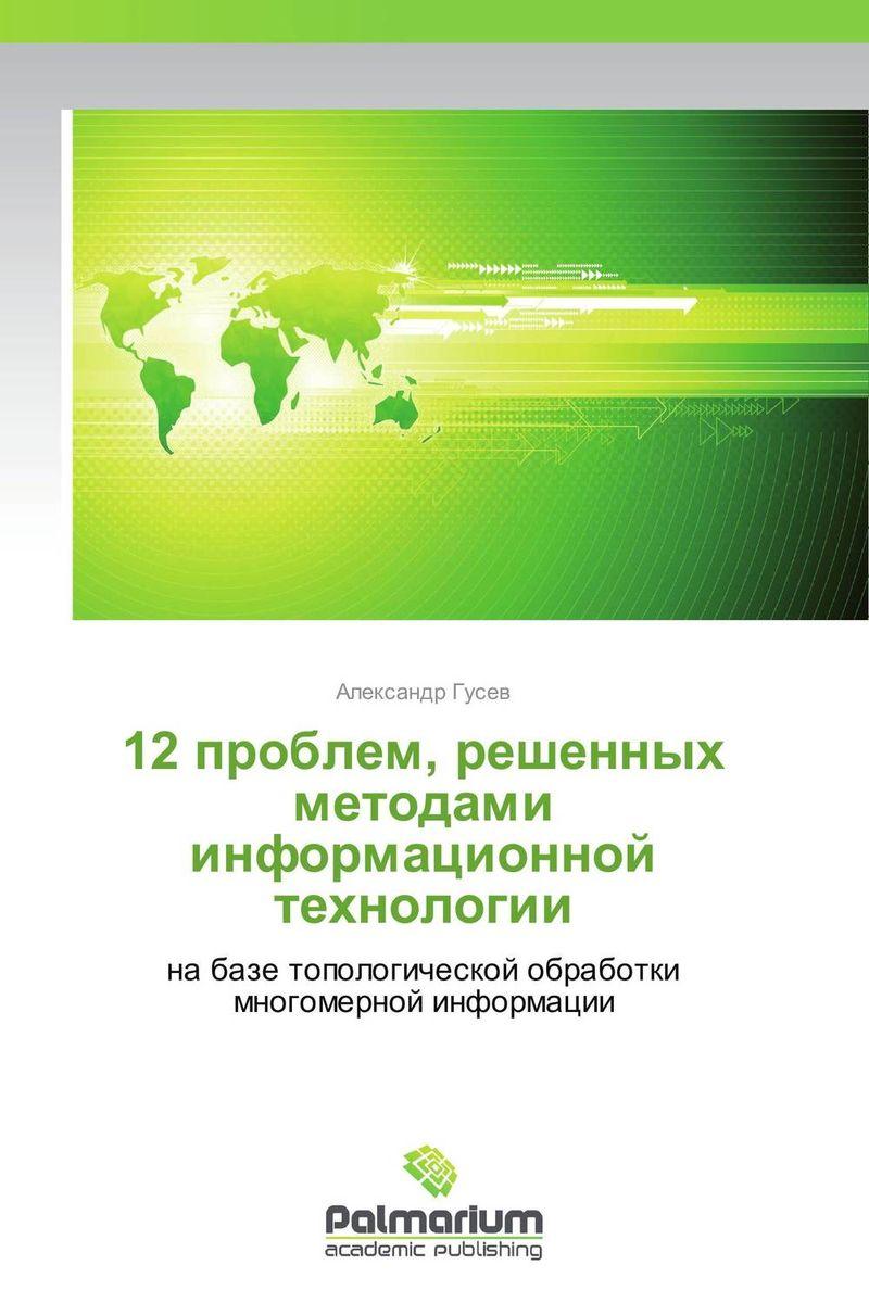 Александр Гусев. 12 проблем, решенных методами информационной технологии