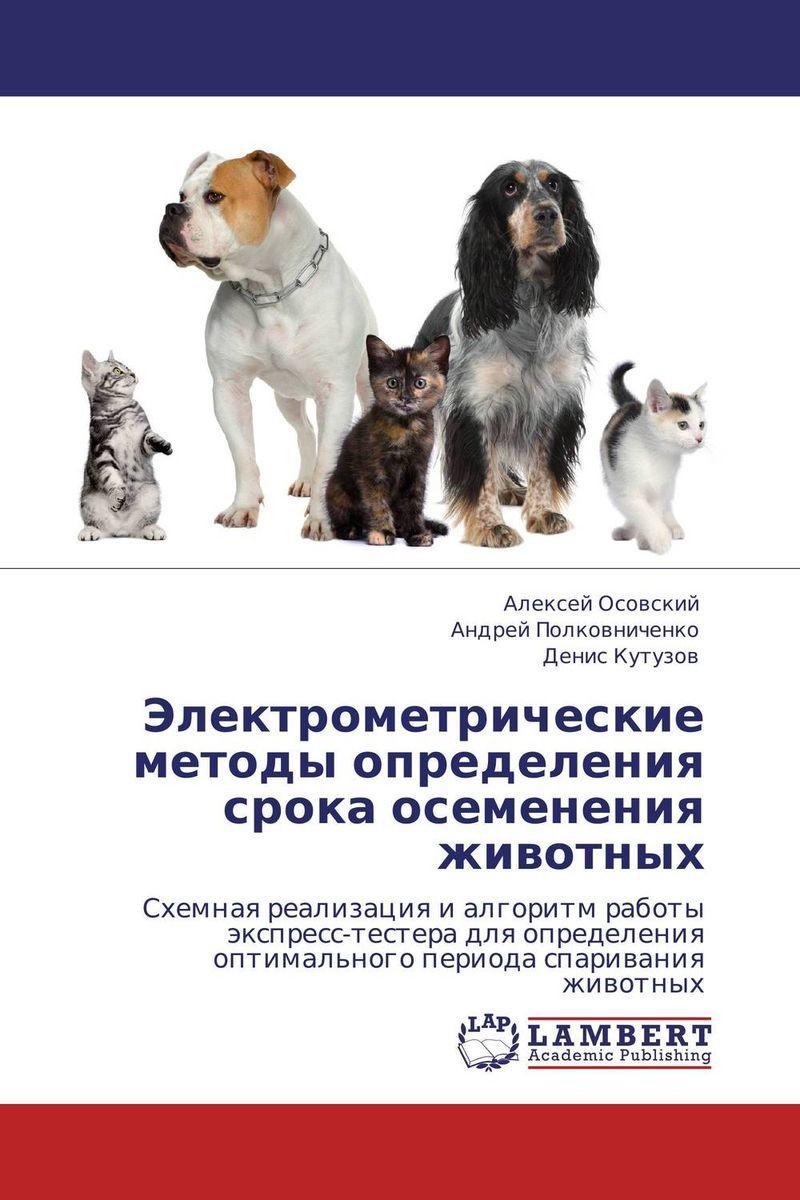 Электрометрические методы определения срока осеменения животных