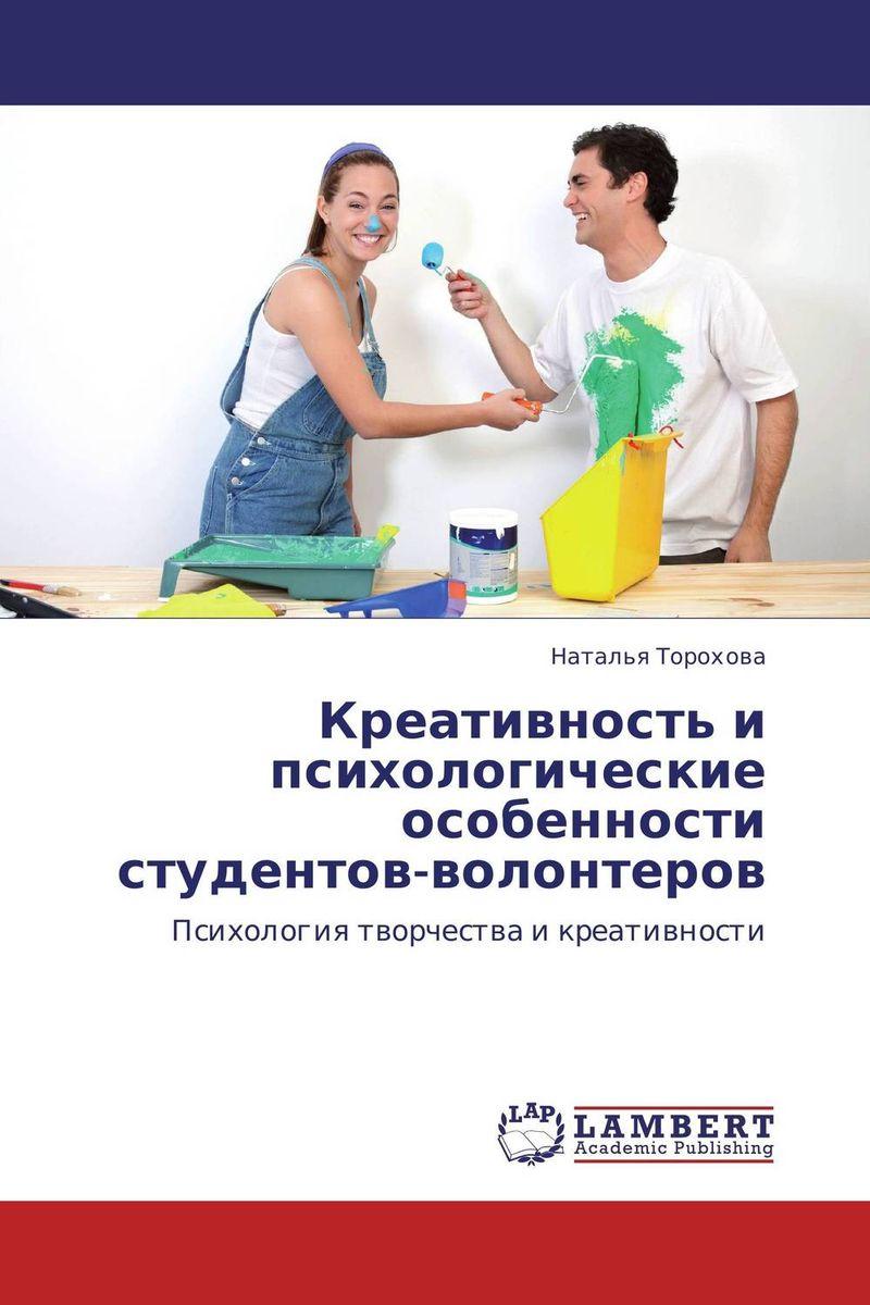 Наталья Торохова Креативность и психологические особенности студентов-волонтеров авито сочи одежда волонтеров 2014 б у