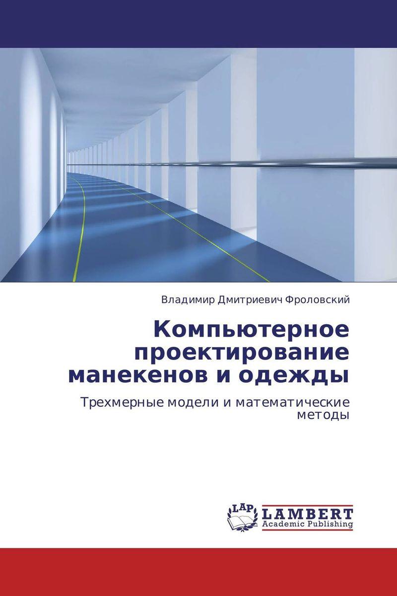Владимир Дмитриевич Фроловский Компьютерное проектирование манекенов и одежды