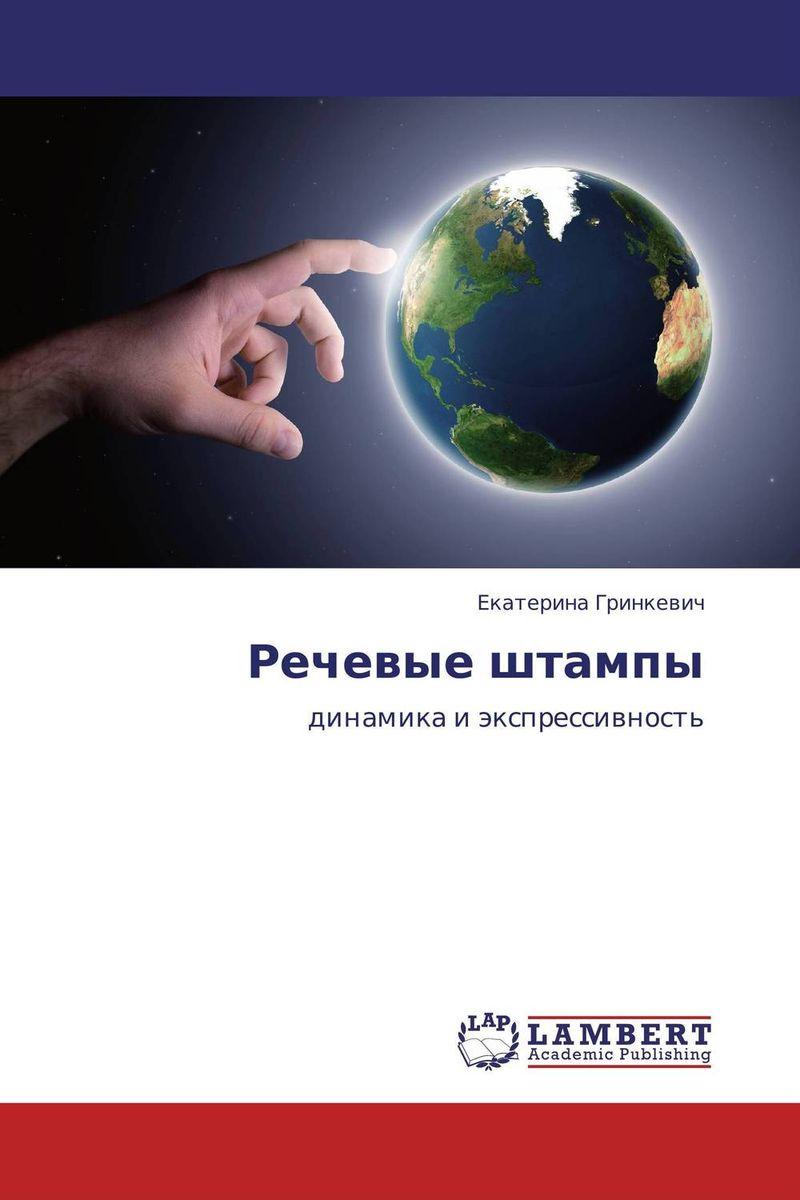 Екатерина Гринкевич Речевые штампы а в бессонов предметная область в логической семантике