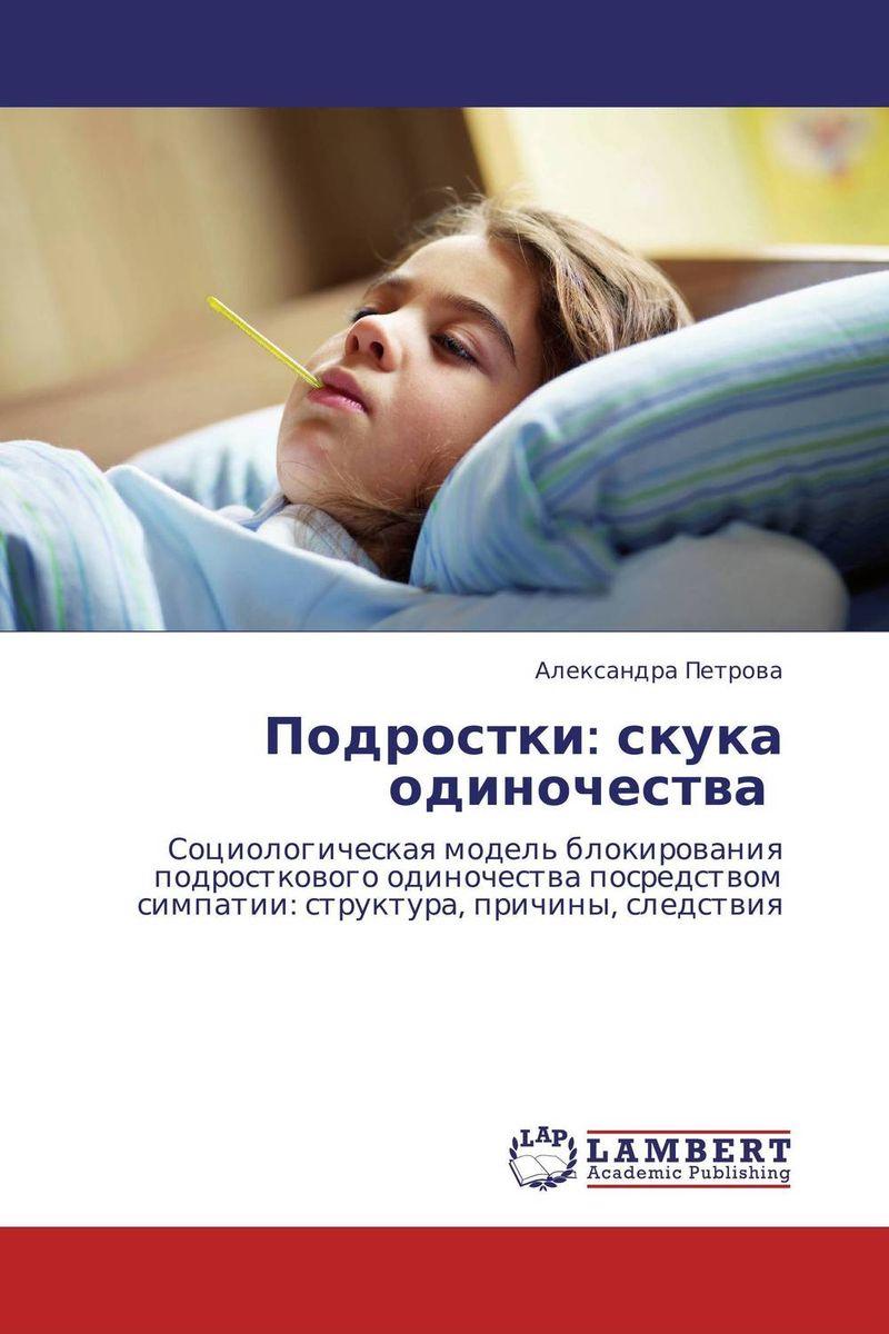 Александра Петрова Подростки: скука одиночества даля решетова серийные убийцы краткий обзор