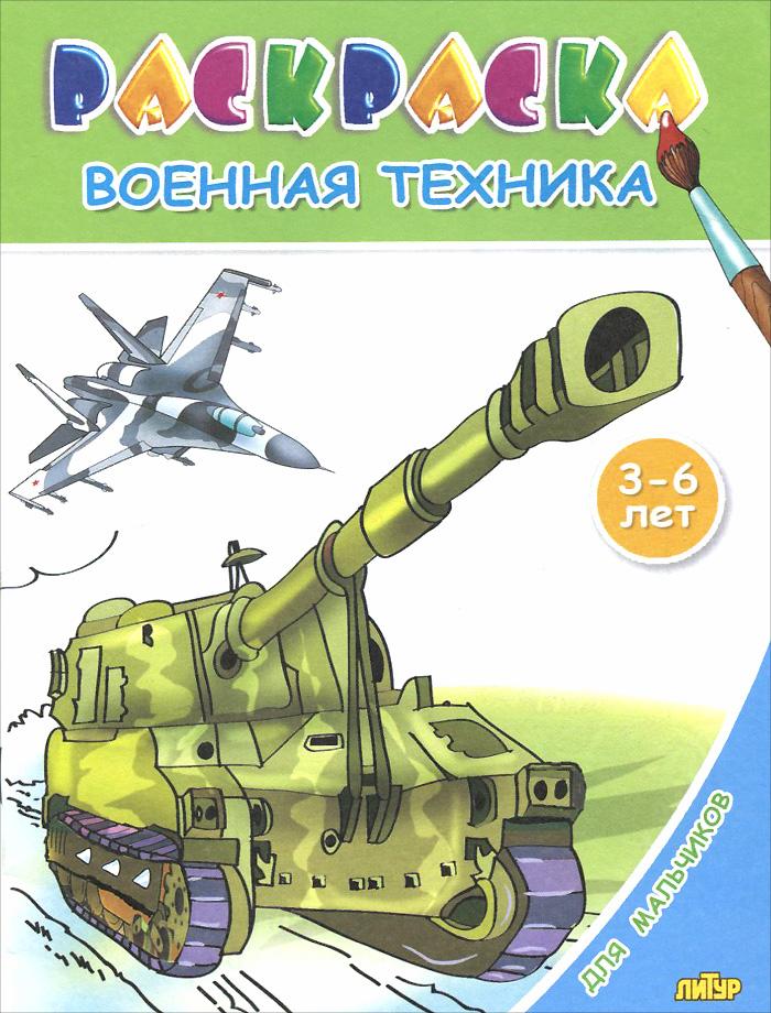 Военная техника. Раскраска. 3-6 лет