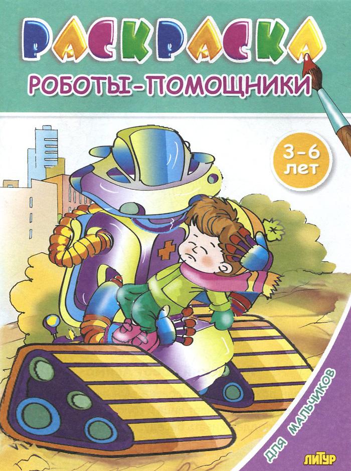 Роботы-помощники. Раскраска. 3-6 лет