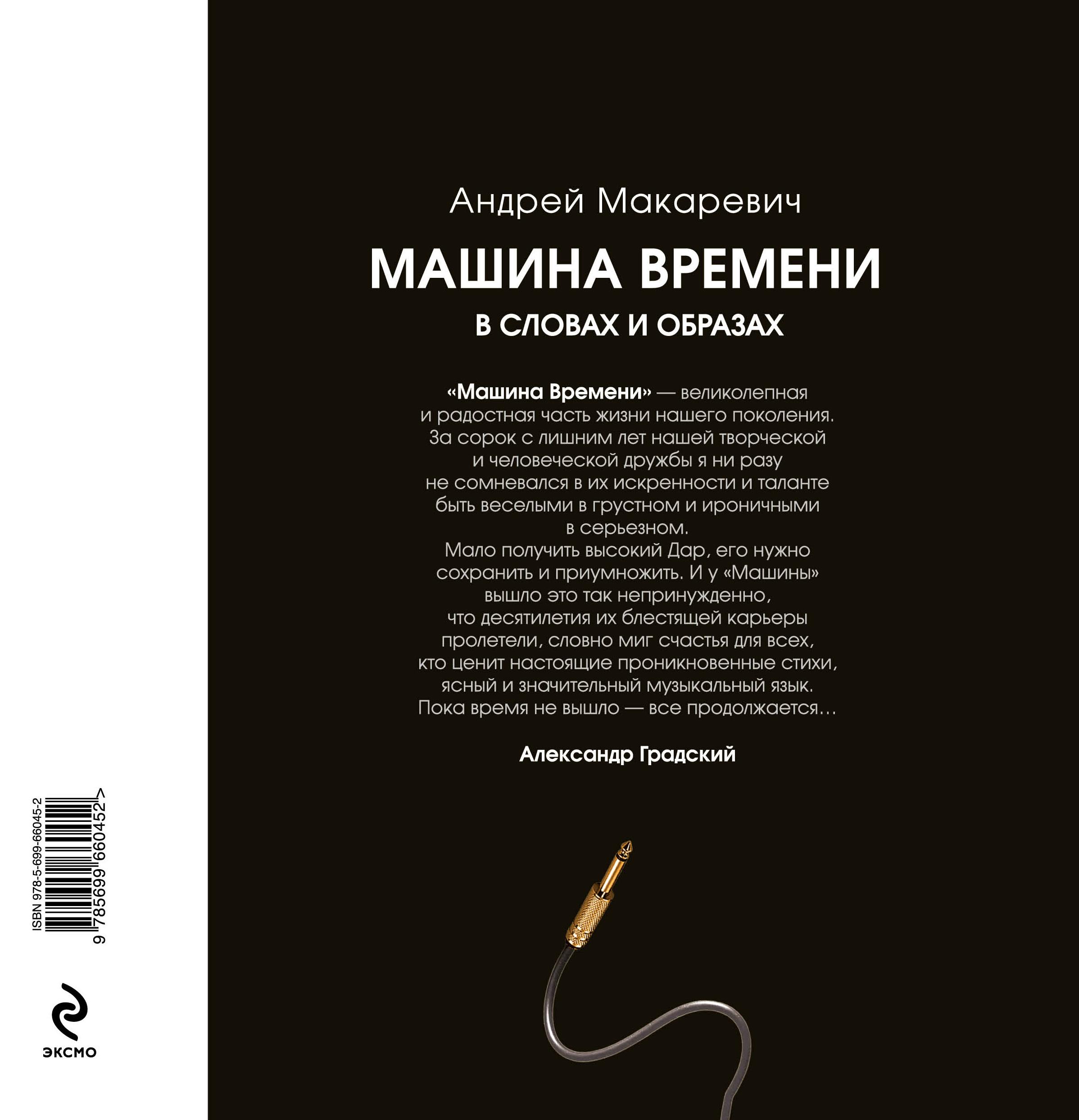 """Книга """"Машина Времени"""" в словах и образах (+ CD). Андрей Макаревич"""