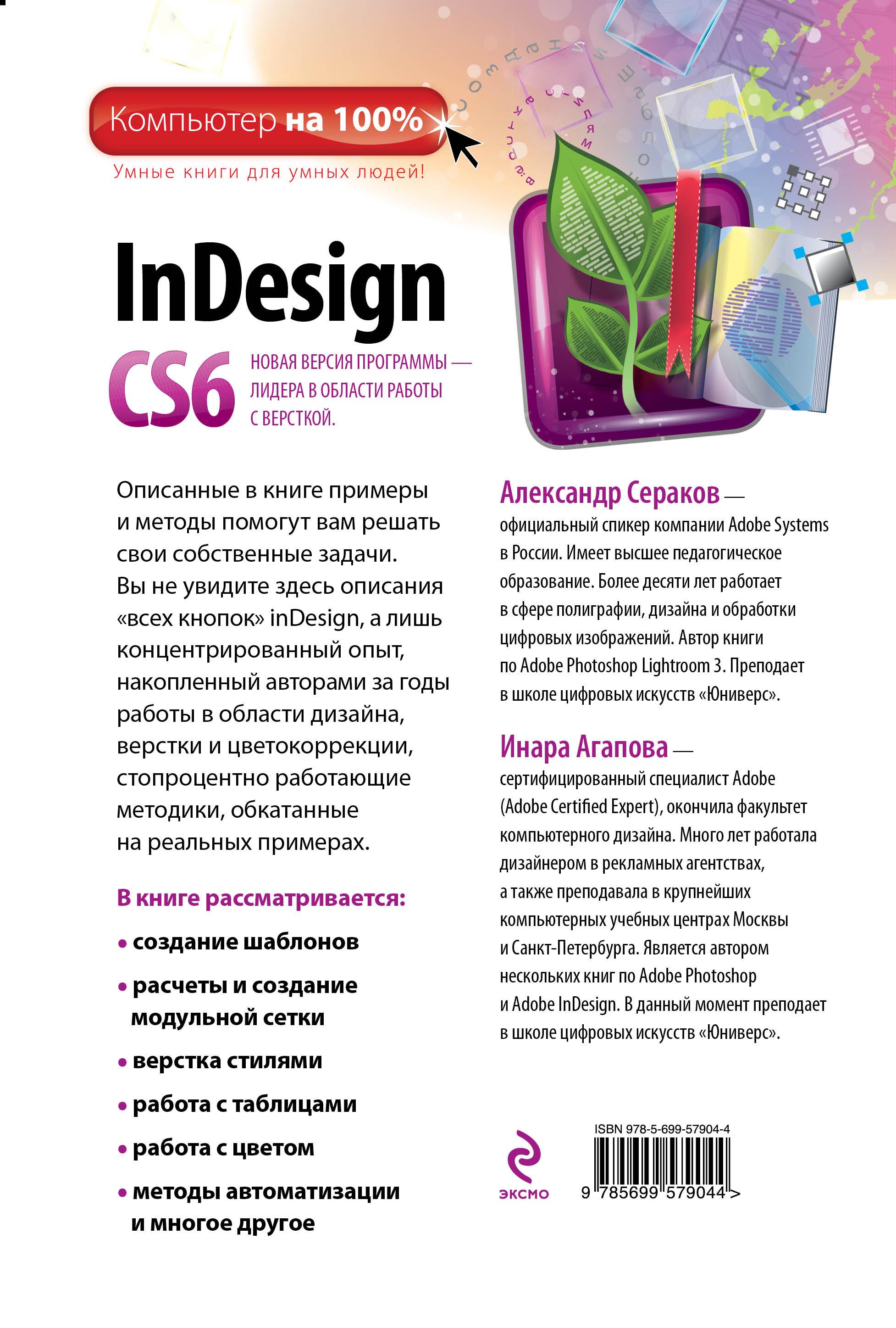 Александр Сераков, Инара Агапова. InDesign CS6