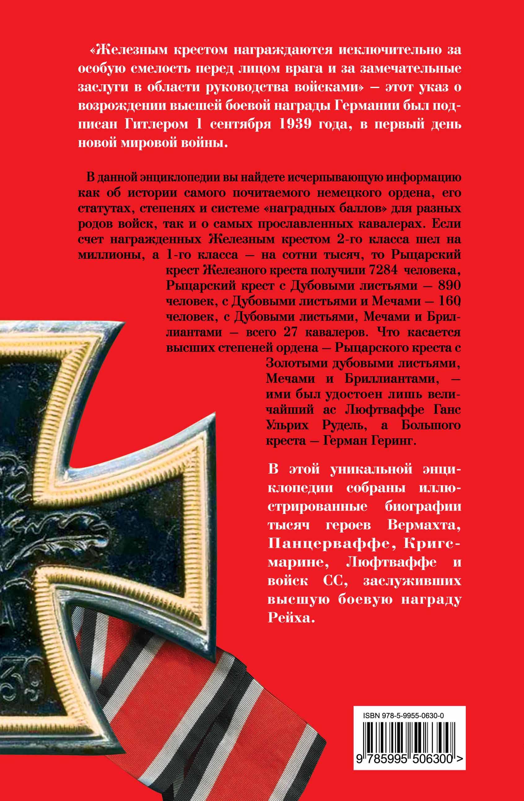 Константин Залесский. Железный Крест - высшая награда Рейха