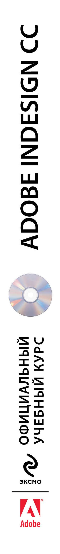 Келли Энтон, Джон Круз. Adobe InDesign CC. Официальный учебный курс (+ CD-ROM)