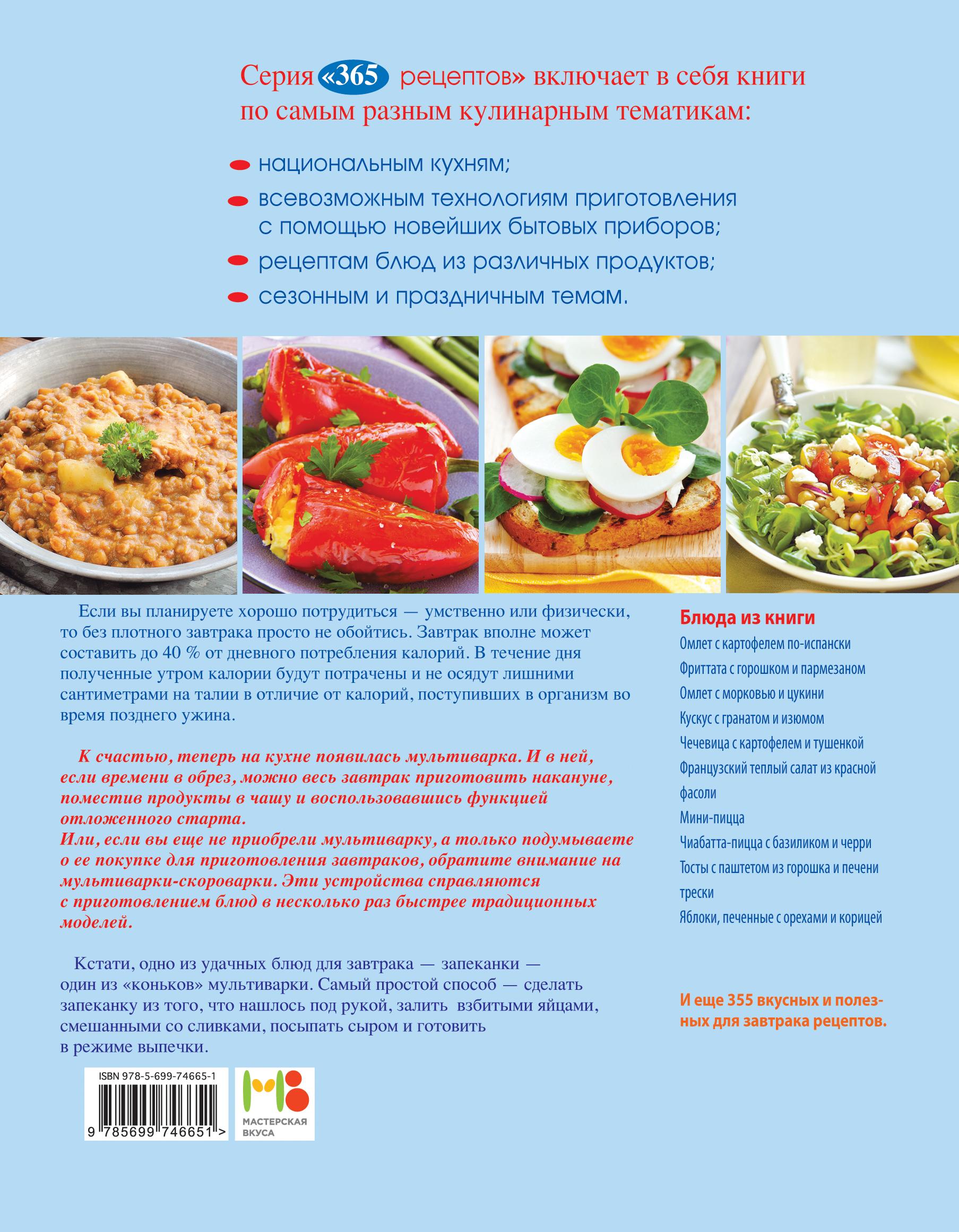 С. Иванова. 365 рецептов. Завтраки в мультиварке