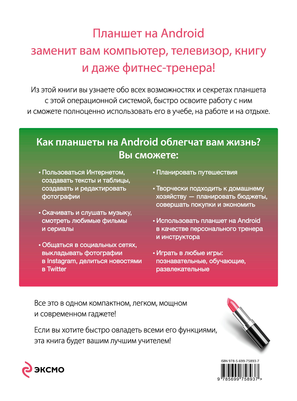 Владимир Михайлов, Марина Дремова. Android для женщин