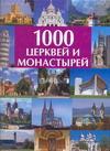 1000 церквей и монастырей
