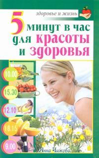 Анна Чижова. 5 минут в час для красоты и здоровья