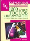 И. Мухин. 1000 лучших тостов и поздравлений в стихах на все случаи жизни