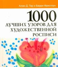 Алан Д. Гир и Барри Фристоун. 1000 лучших узоров для художественной росписи