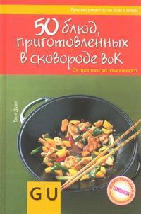 Таня Дузи. 50 блюд, приготовленных в сковороде вок