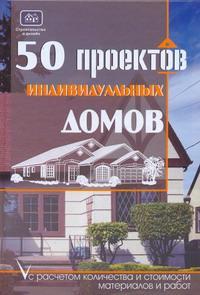 И. И. Молотов, С. Ю. Самодуров, О. К. Костко. 50 проектов индивидуальных домов с расчетом количества и стоимости материалов и работ