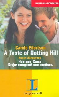 Книга A Taste of Notting Hill / Ноттинг-Хилл. Кофе сладкий как любовь. Кэрол Айлертсон