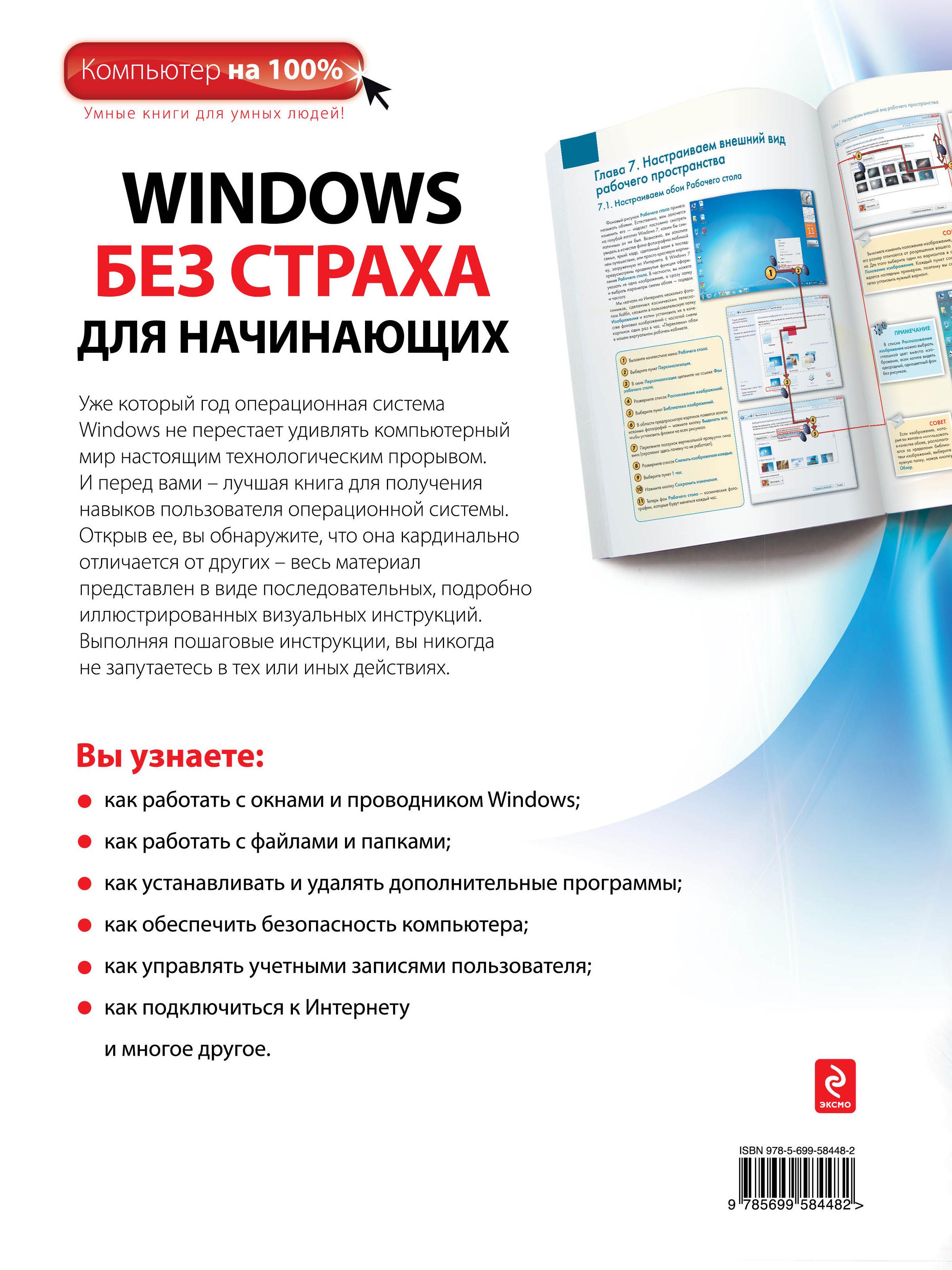 Дмитрий Миронов. Windows без страха для начинающих. Самый наглядный самоучитель