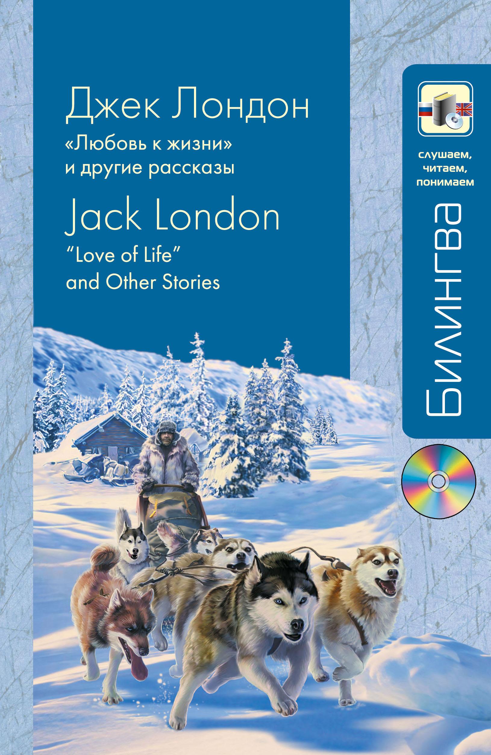 """Книга """"Любовь к жизни"""" и другие рассказы / """"Love of Life"""" and Other Stories (+ CD). Джек Лондон"""
