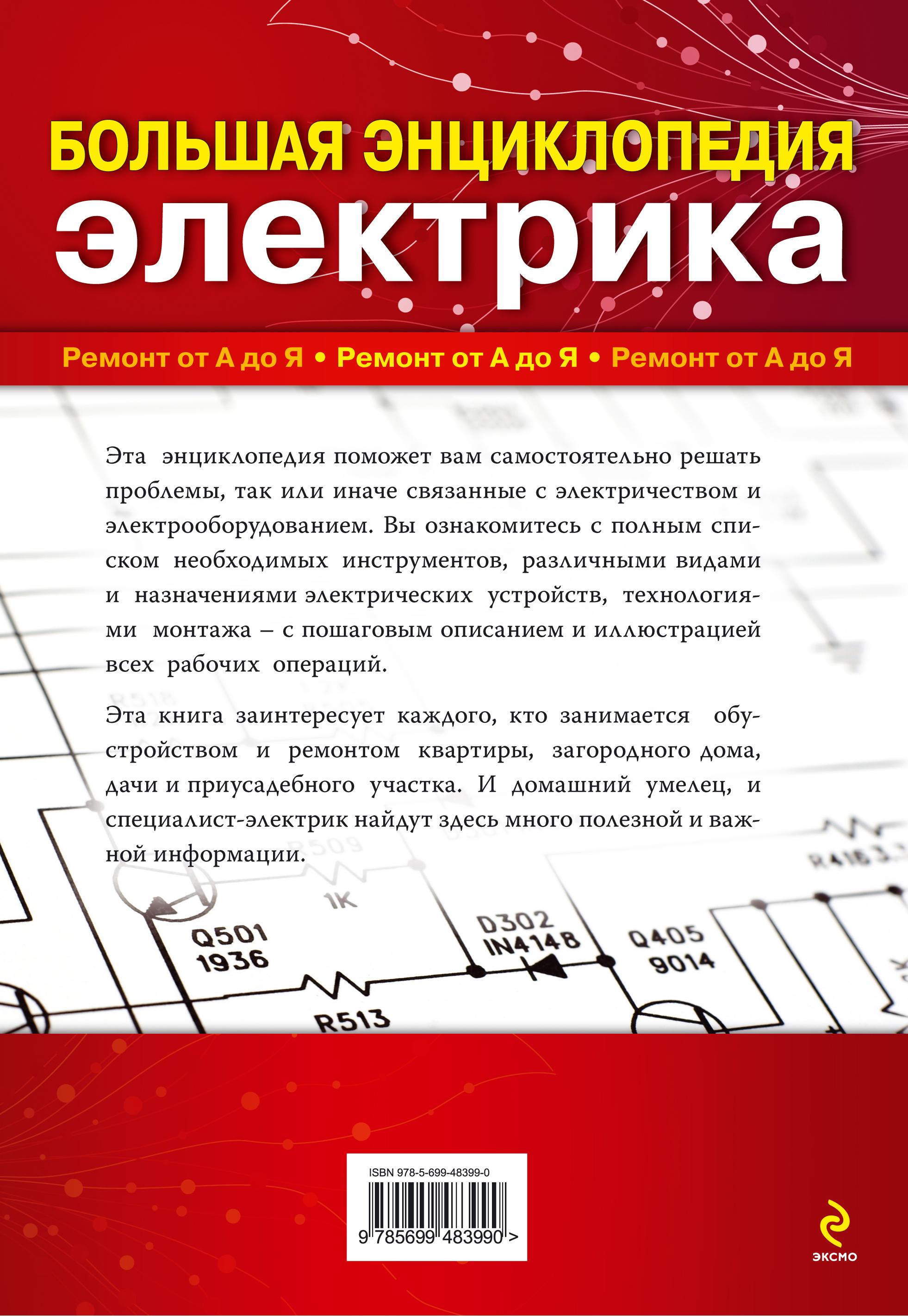 М. Ю. Черничкин. Большая энциклопедия электрика