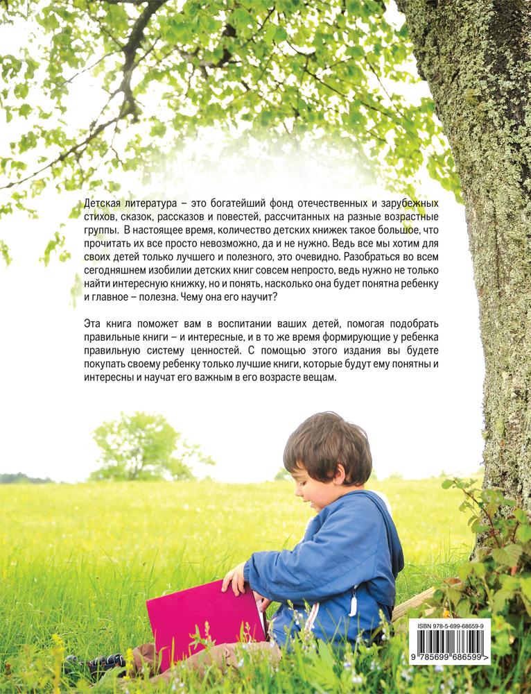 А. Резников. 1001 книга, которую нужно прочитать вашему ребенку, пока он не вырос