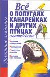 Рыбалка Сергей В. Все о попугаях, канарейках и других птицах в вашем доме