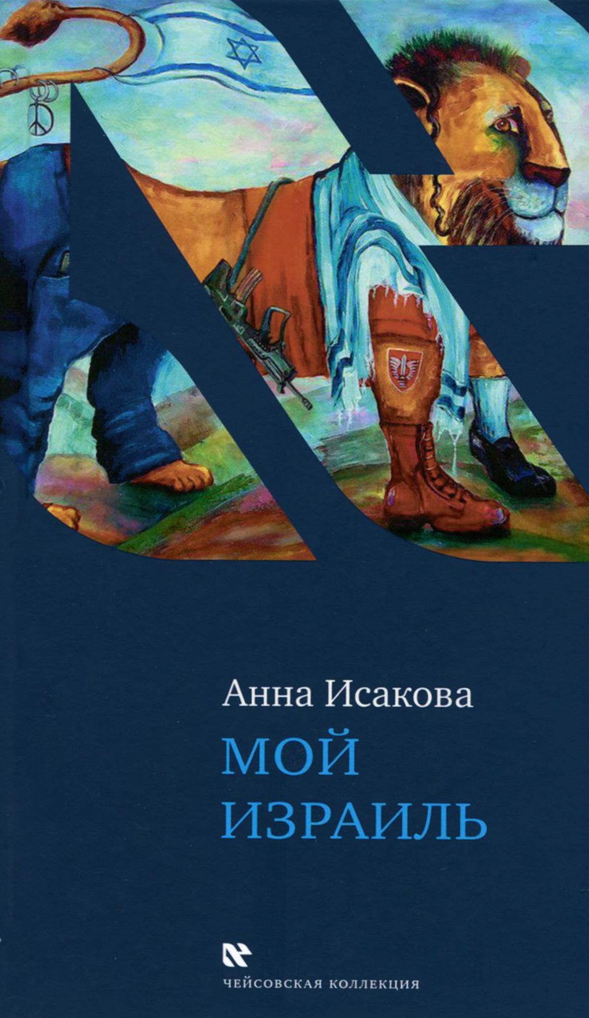Анна Исакова Мой Израиль журналы и газеты