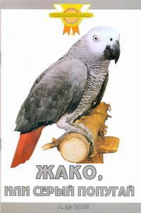 А. де Соле. Жако, или Серый попугай