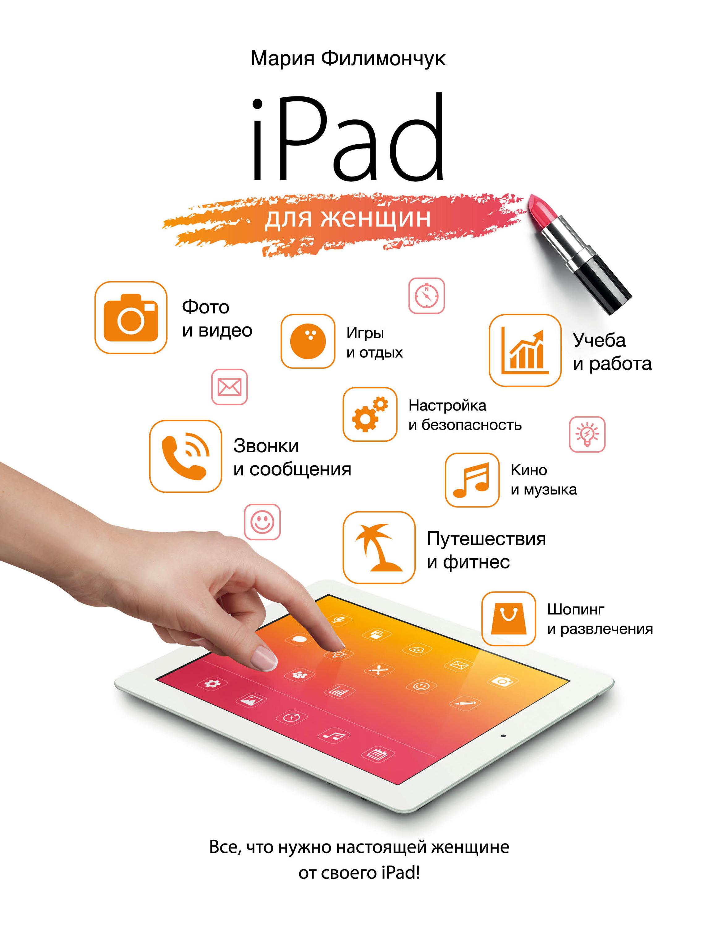 Мария Филимончук. iPad для женщин
