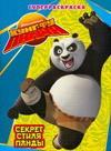 Кунг-фу Панда. Секрет стиля Панды. Суперраскраска