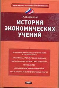 А. В. Холопов. История экономических учений