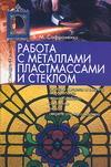 В. М. Сафроненко. Работа с металлами, пластмассами и стеклом