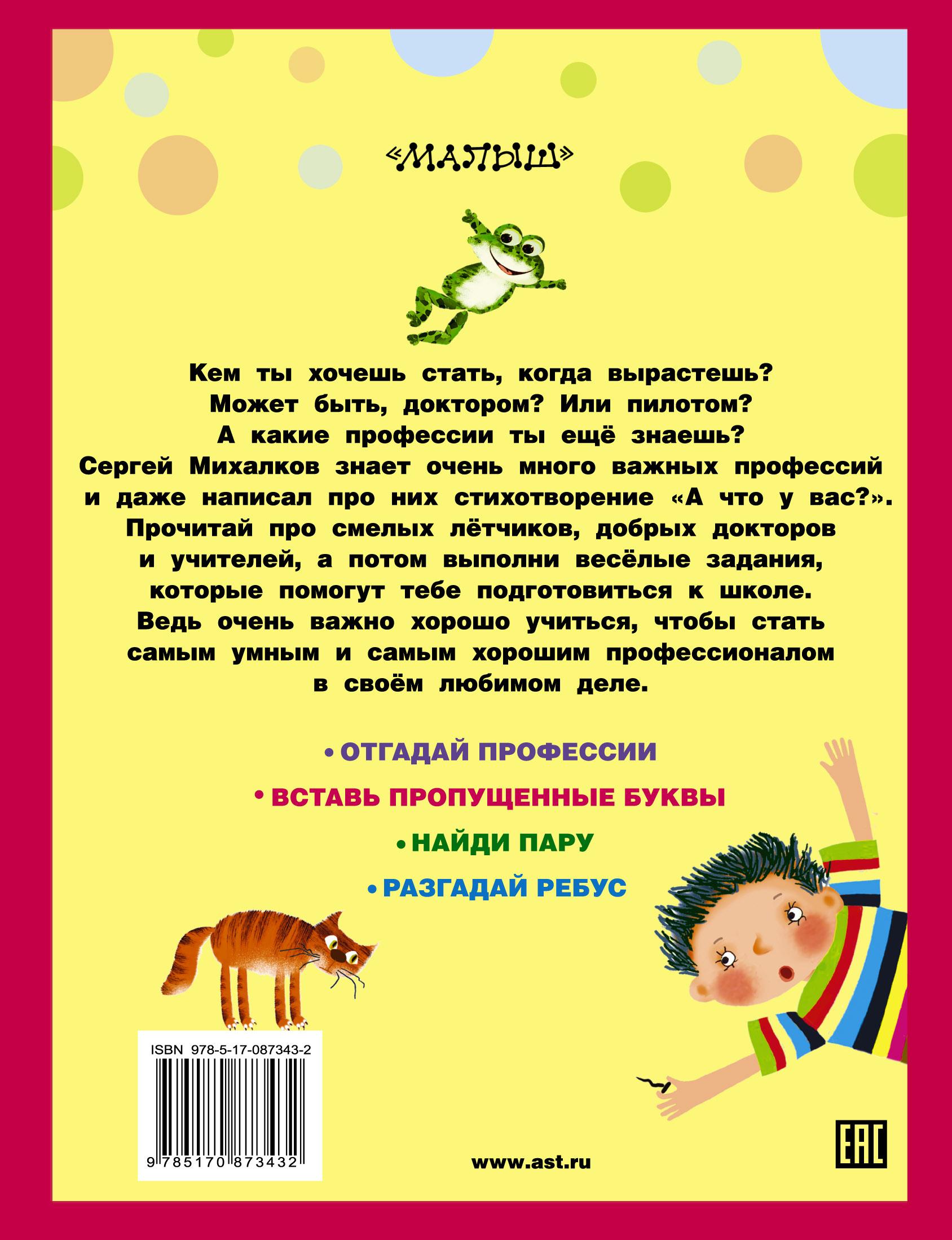 С. Михалков. А что у вас? С развивающими заданиями для малышей