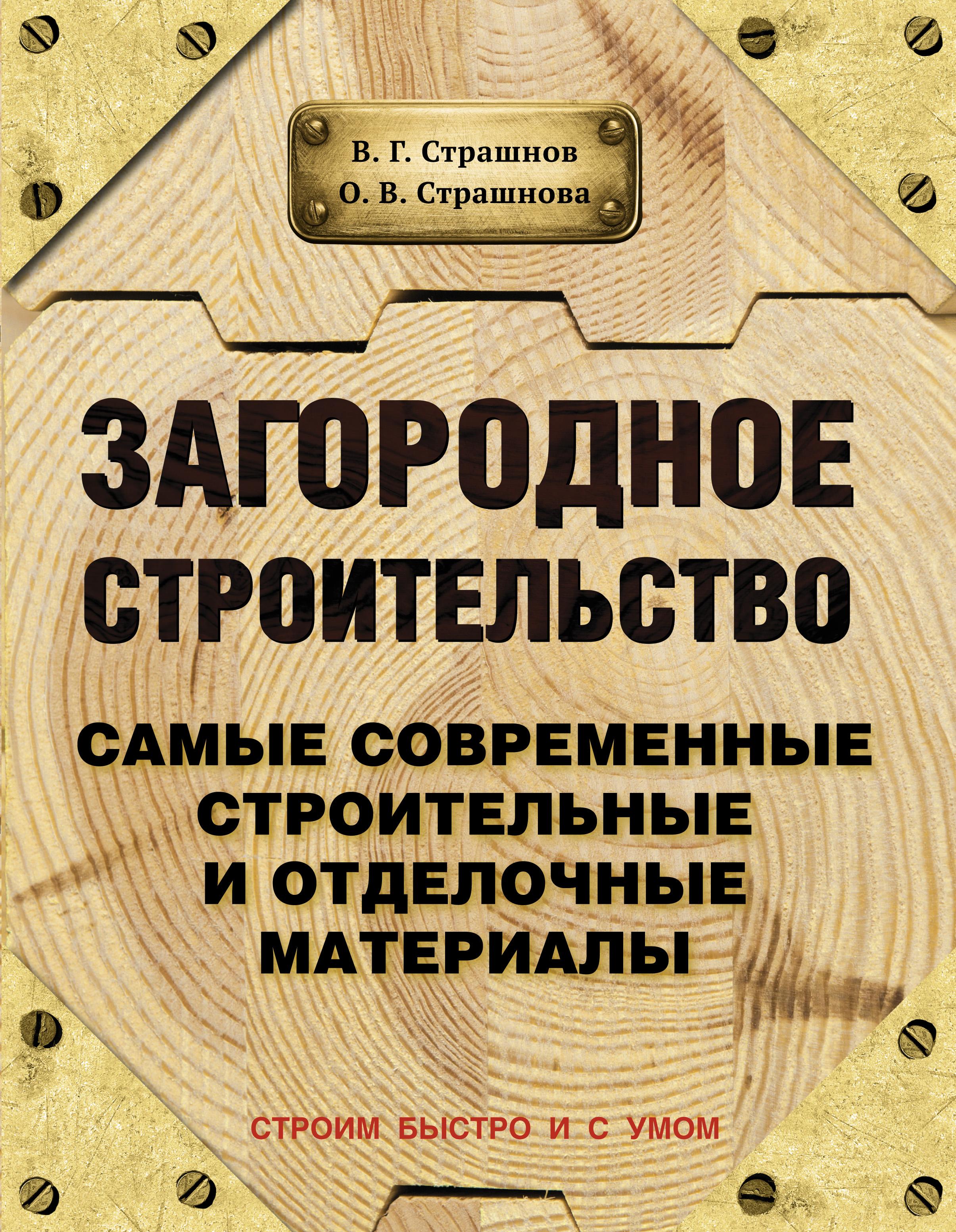 В. Г. Страшнов, О. В. Страшнова. Загородное строительство. Самые современные строительные и отделочные материалы